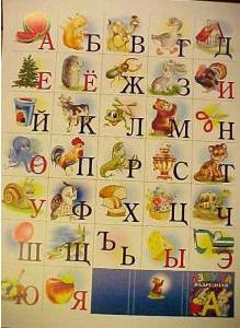 alfabeto russo cirillico